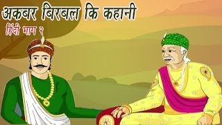 Akbar Birbal Ki Kahani | Animated Stories | Hindi Part 2