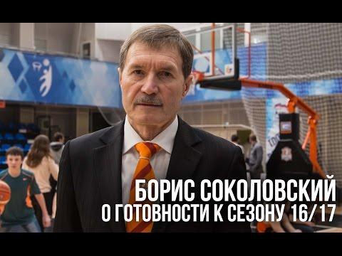 Борис Соколовский о готовности к сезону 2016/17