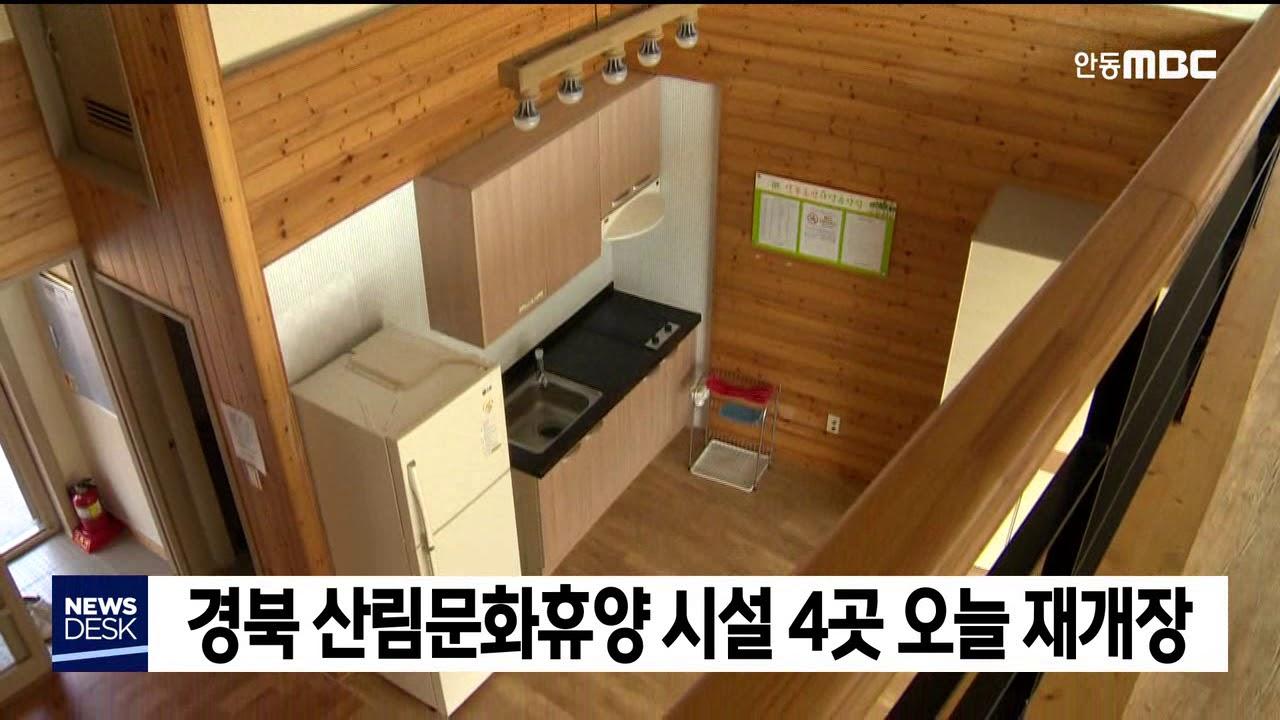 경북 산림문화휴양 시설 4곳 오늘 재개장