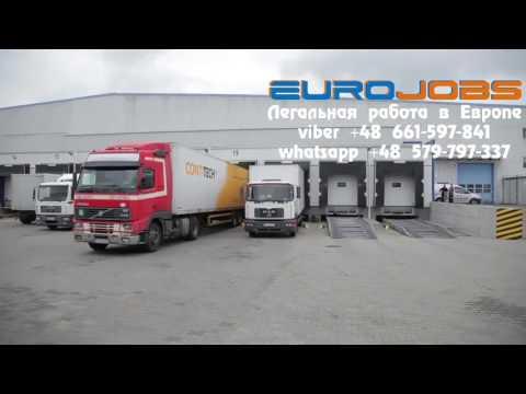 Работа на складах автозапчастей в Польше EuroJobs