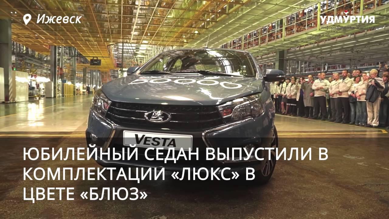 50-тысячный седан LADA Vesta выпустили на Ижевском автозаводе