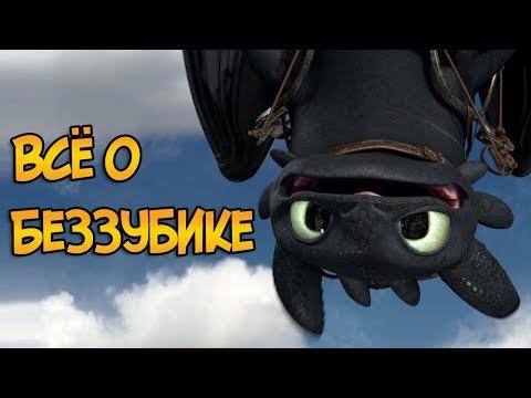 Всё о Беззубике: навыки, характер, отличительные черты (Как приручить Дракона) (видео)