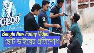 Bangla Funny Video  ছোট ভাইয়ের প্রতিশোধ। Revenge  Bangla Movie  Shakib Khan  New Video 2017