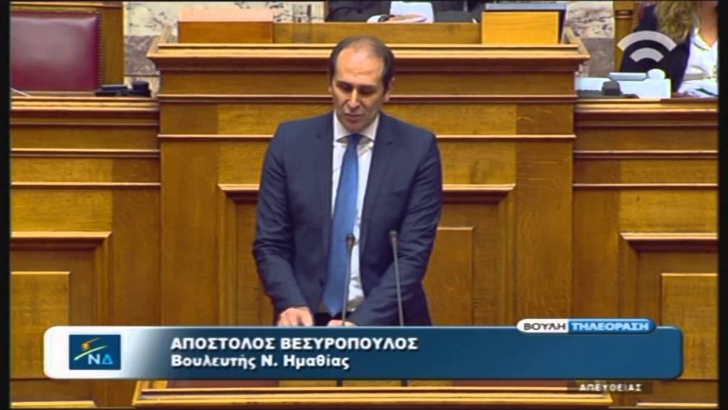 Προϋπολογισμός 2016: Α. Βεσυρόπουλος (ΝΔ) (02/12/2015)