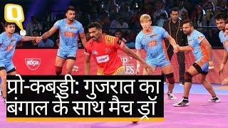 प्रो-कबड्डी लीग: इंटरजोन में गुजरात का बंगाल के साथ मैच ड्रॉ | Quint Hindi