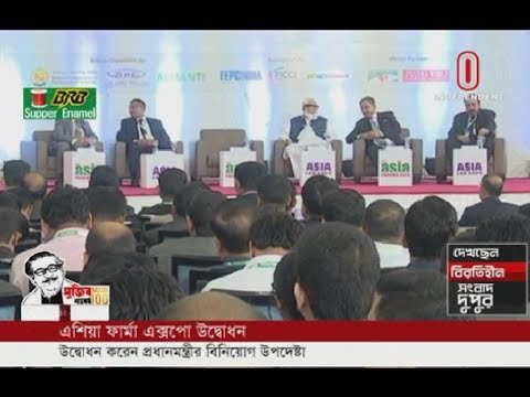 Asia Pharma Expo kicks-off (28-02-2020) Courtesy: Independent TV