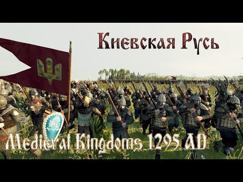 Киевская Русь в моде Medieval Kingdoms 1295 AD для Total War Attila