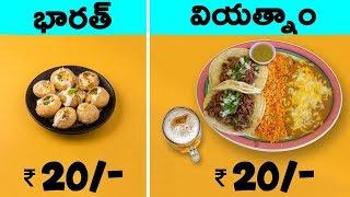 Video ఈ దేశాలలో 100 రూపాయలతో రాయల్ గా జీవించవచ్చు || Countries where Indians can feel rich || TTalks MP3, 3GP, MP4, WEBM, AVI, FLV Agustus 2018