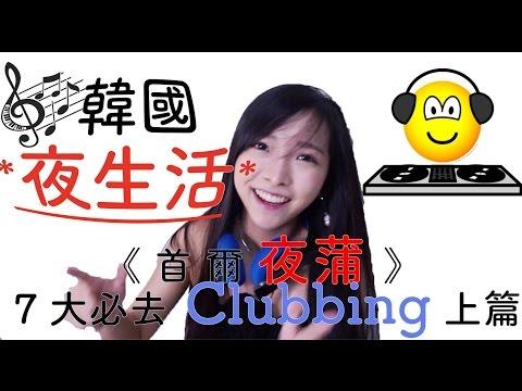 韓國夜生活 之 《 首爾夜蒲 7 大必去 CLUBBING 》 上篇