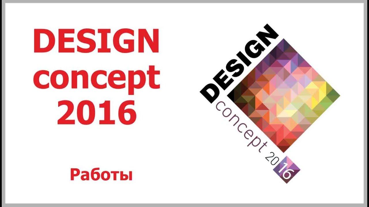 Design concept 2016  работы