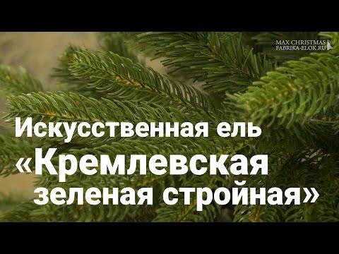 Искусственная елка Кремлевская зеленая стройная, 150 см