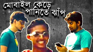 Some of you may not find any fun here, some of you may. There are few reasons for this weird title. We will sort it out later. Till then enjoy this new Bangla funny video hahaha.Subscribe our channel if you are a tech savvy like us►  https://goo.gl/PQH5oZThis new video of 2017 =D, It took us 22 hours of shooting, about a week in research and scripting, couple of weeks in editing and post production and here we present you the Galaxy S8 plus vs iPhone 7 plus comparison, probably the most detailed one produced for youtube. There may be still some mistakes because we are human like you and we dont get paid for this. Hope you will appreciate the effort and keep supporting us.Bangla New Funny Video  মোবাইল কেঁড়ে পানিতে ঝাঁপ  Galaxy S8 Plus Water Test  New Video 2017#bangla_new_funny_video#new_bangla_funny_video#new_video_2017#bangla_funny_video