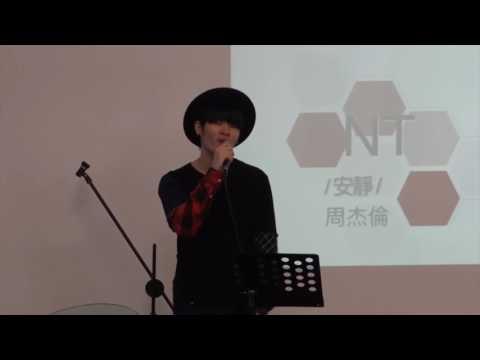 安靜-cover by Ntony (видео)