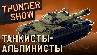 Thunder Show: Танкисты-альпинисты