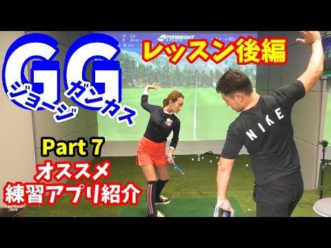 【ゴルフレッスン】レッスン後編~GGスイング~オススメアプリ …
