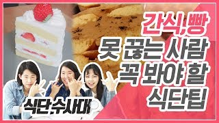 Video DSI: For those who can't live without Bread& Snack! (Diet, Mealprep, Weightloss)   l   DANOTV MP3, 3GP, MP4, WEBM, AVI, FLV Mei 2018