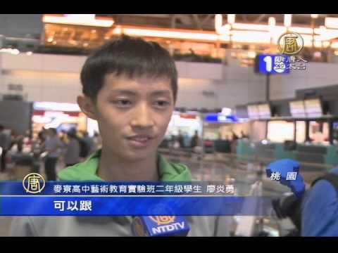 中國舞蹈大賽紐約將登場 台30位選手前往