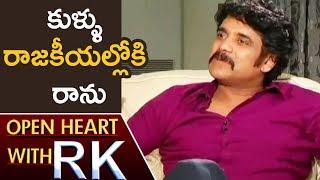 Video Akkineni Nagarjuna Opens Up On His Entry Into Politics | Open Heart With RK | ABN Telugu MP3, 3GP, MP4, WEBM, AVI, FLV November 2018