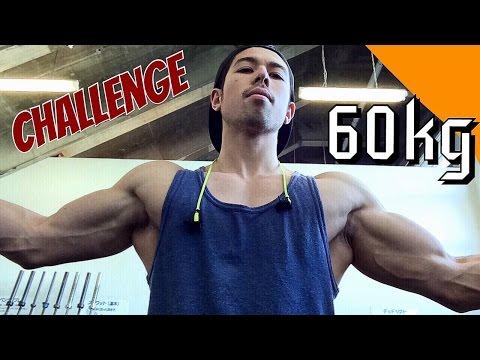 あなたは何回出来る?60kgベンチプレスチャレンジ