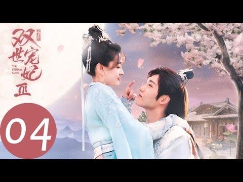 ENG SUB【双世宠妃3 The Eternal Love S3】EP04 曲檀儿约法三章成功娶到墨连城?(邢昭林、梁洁)