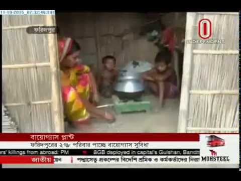 278 Faridpur families get benefits of bio-gas plants (11-10-2015)