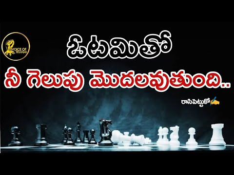 Success quotes - Million Dollar Words #020  Top Quotes in World in Telugu Motivational Video  Voice of Telugu