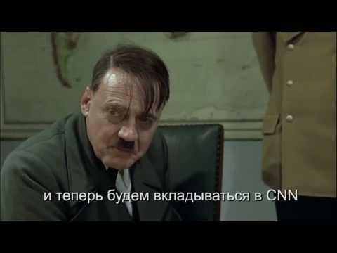Гитлер о телеканале Дождь