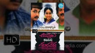 Choopulu Kalasina Shubhavela (1988) - Full Length Telugu Film - Mohan - Ashwini - Naresh