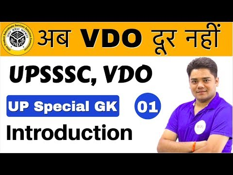 UP Special General Knowledge for UPSSSC, VDO by Sandeep Sir   Day 01   Introduction