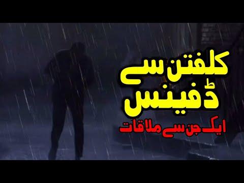 CLIFTON TO DEFENCE Khaufnak Rasta BARISH ki Rat | Ek Ajib Makhlooq | Naqabile faramosh
