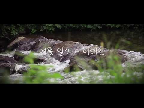 강남, 공감 1분 - 미래유산 양재천의 여름