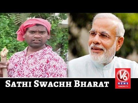 Bithiri Sathi Swachh Bharat | Funny Conversation With Savitri Over Modi's 2 Year Rule