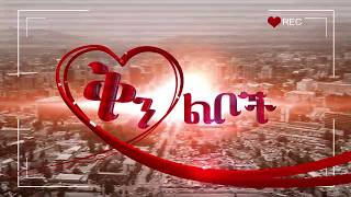 Ethiopia :Qin Leboch (ቅን ልቦች) Tv show Ep 18 Part 1