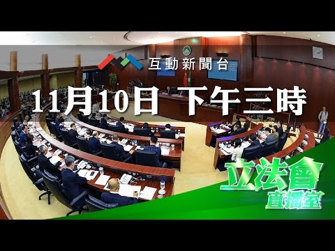 直播立法會 20161110