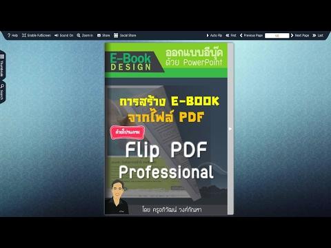 การสร้างสื่อแบบ E-Book จากไฟล์ PDF ด้วยโปรแกรม Flip PDF Professional