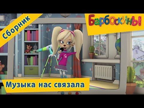 Барбоскины 🎺 Музыка нас связала 🎤 Сборник мультфильмов 2017 (видео)