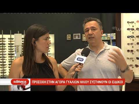 Προσοχή στην αγορά γυαλιών ηλίου συστήνουν οι ειδικοί | 05/07/19 | ΕΡΤ