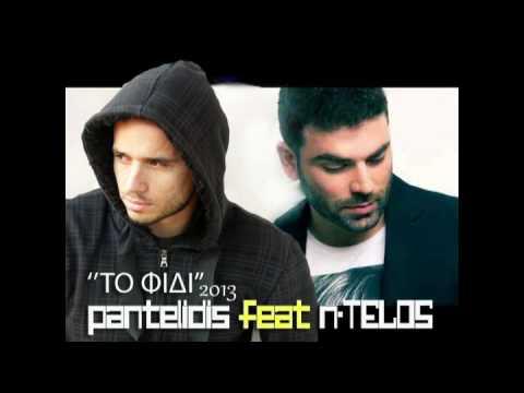 Video Pantelis Pantelidis feat N-telos NEW - To Fidi (xxx rap version) HQ download in MP3, 3GP, MP4, WEBM, AVI, FLV January 2017