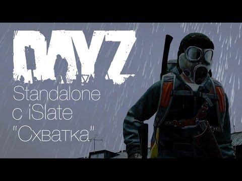 DayZ Standalone с iSlate - \