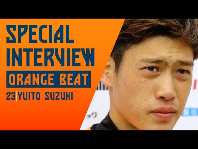 【ORANGE BEAT】鈴木唯人選手