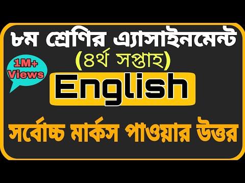 Class 8 Assignment-4 ||English || ৮ম শ্রেণির এ্যাসাইনমেন্ট-৪ || ইংরেজি