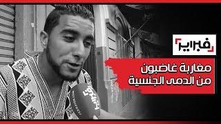 مغاربة غاضبون من الدمى الجنسية.. معندنا ما نديرو بالمونيكات وباركة علينا الكبت !