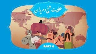 انیمیشن شیخ و مریدان – قسمت ششم