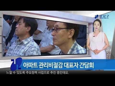 2017년 8월 셋째주 강남구 종합뉴스