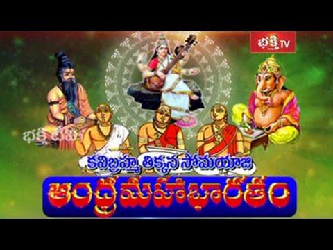 Andhra Mahabharatam - Sauptika Parvam (The Book of the Sleeping Warriors) - Episode 1334 | Part 1