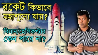 Video How Does Rocket Work? | Why Biman/Helicopter Can't Go Space? | Facts about Moon MP3, 3GP, MP4, WEBM, AVI, FLV Mei 2018