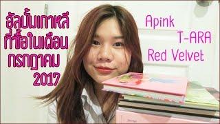 อัลบั้มที่ซื้อในเดือน 7/2017 T-ARA - What's my name (Jiyeon & Qri Ver.) Apink - Pink Up (A&B Ver) Jung Eun Ji - The Space Red...