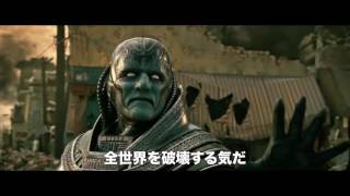 X-Men Apocalypse | offcial trailer #2 Japan (2016) Bryan Singer by Movie Maniacs