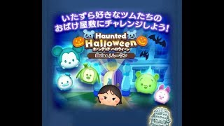 Disney Tsum Tsum - Mulan (Haunted Halloween Event #Bonus - 10 Japan Ver)