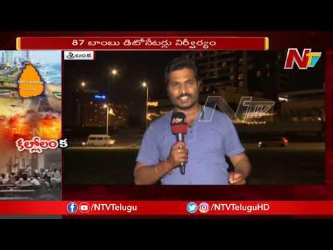 శ్రీలంకలో ఉగ్రవాదుల కల్లోలం    Latest Exclusive Updates From Colombo